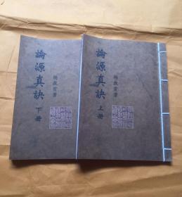 杨公风水 论源真诀 真秘诀 清代手抄本 售如图 上下册