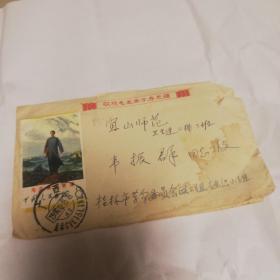 大文革毛主席语录,贴毛主席去安源邮票实寄封(附信)