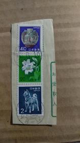 日本信销邮票剪片,贴1982年国宝工艺品彩绘藤花纹茶壶,新动植物国宝 1980系列向日葵花卉,1989年国宝狗秋田犬