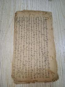 手抄本  清周燧 稿本(散页20面)