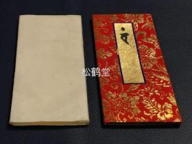 日本袖珍写经本1件,空白本,经折装,有原纸封套,装帧精巧优美,适合用于抄写《心经》等短篇幅经文等。