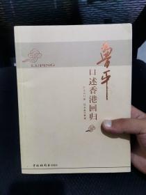 鲁平口述香港回归