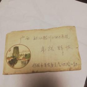 文革邮票带实寄封附文革信(庆祝中国共产党成立五十周年1921-1971两枚)