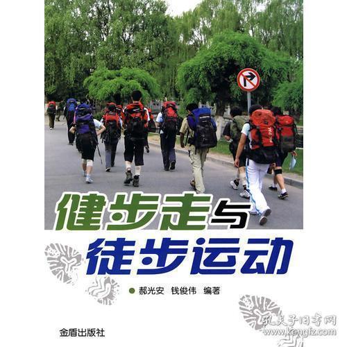 健步走与徒步运动