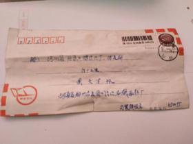 邮政快件实寄封001