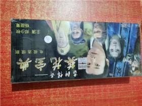 VCD 光盘 十六碟 电视连续剧  香帅传奇 葵花宝典 郑少秋 杨丽菁