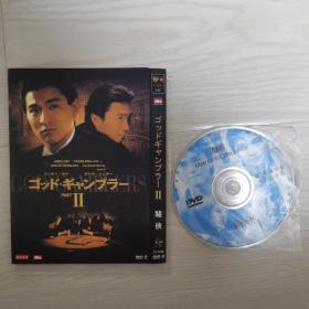 香港电影《赌侠 II》周星驰 刘德华 DVD