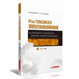 正版库存新书  Pro/ENGINEER项目式综合训练教程