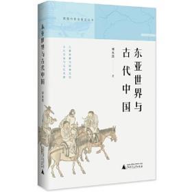 暨南中外关系史丛书·东亚世界与古代中国