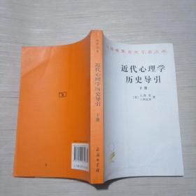近代心理学历史导引(下册)