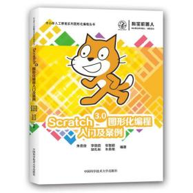 Scratch3.0图形化编程入门及案例
