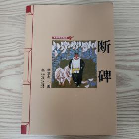 断碑(湖北农民作家丛书)