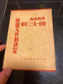 中共中央关于一九三三年的两个文件的决定(1948年6月)