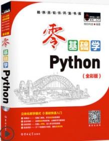 零基础学python编程从入门python视频教程计算机编程基础入门书籍基础从入门到实战python基础教程数据分析Python网络爬虫游戏开发
