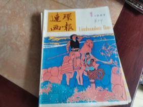 连环画报1985 1