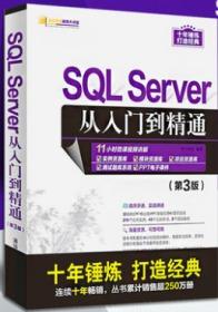 SQL Server 从入门到精通第3版软件开发视频可搭sql必知必会清华大学出版社sql基础入门教材数据库原理实用教程书sql server数据库