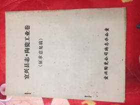 宜兴县志 陶瓷工业卷 征求意见稿 油印