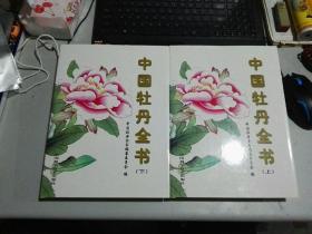 中国牡丹全书 (上,下册)  大16开精装厚册! 9品好!