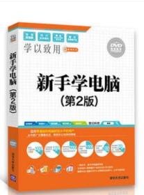 新手学电脑第2版自学手册计算机教程从入门到精通计算机应用基础教材从零基础开始学电脑计算机书籍自学全套新手学电脑零基础
