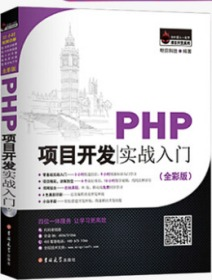 PHP项目开发实战入门 php从入门到精通实例篇 明日科技著php开发实力大全php视频教程细说php书籍 php+mysql环境搭建 php源码