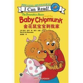 贝贝熊系列丛书:金花鼠宝宝到我家(双语阅读)