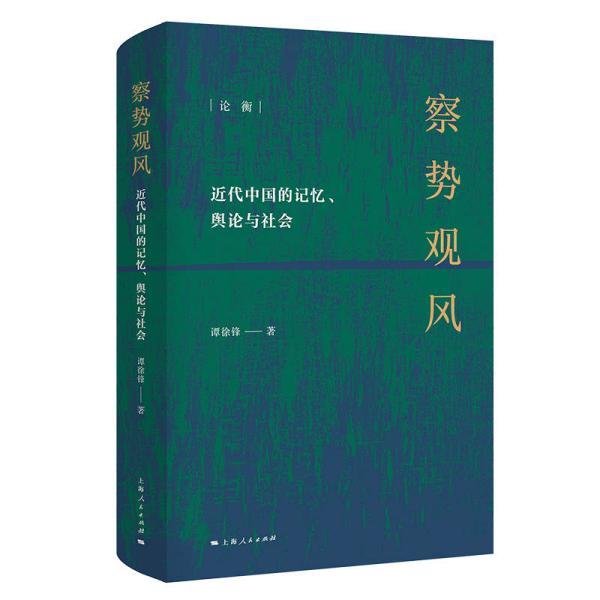 新书--察势观风--近代中国的记忆、舆论与社会(精装)