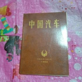 中国汽车画册(1984年)中国汽车工业公司 /中国汽车工业历史资料【铜版纸多图片