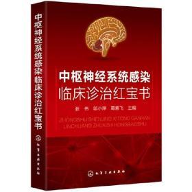 中枢神经系统感染临床诊治红宝书