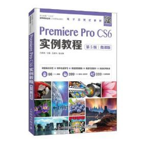 Premiere Pro CS6实例教程 Premiere Pro CS6 shi li jiao cheng 专著 微课版 石坤泉主编