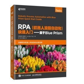 RPA(机器人流程自动化)快速入门——基于Blue Prism