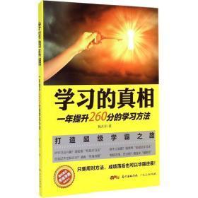 学习的真相 教育类书籍 教师教育学 杨大宇 著 广东人民出版社 正版图书籍