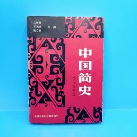 中国简史:古代史部分 增订本(一版一印)