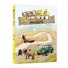 沈石溪动物探索营——黄河历险记