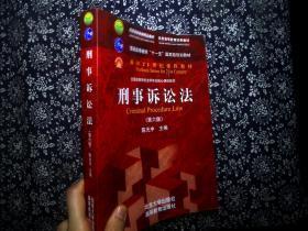 """刑事诉讼法(第六版)/普通高等教育""""十一五""""国家级规划教材·面向21世纪课程教材"""