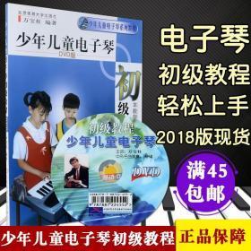 【满2件减2元】少年儿童电子琴初级教程 书籍教学视频万宝柱初学入门电子琴教材 本教程适合各种型号电子琴 北京体育大学出版社