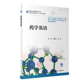 药学英语(高职药学/配增值)