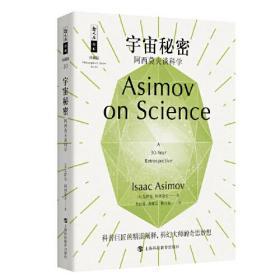 哲人石丛书珍藏版20·宇宙秘密:阿西莫夫谈科学