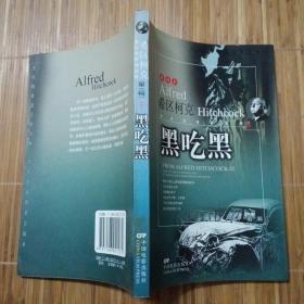 希区柯克悬念故事精品集:黑吃黑
