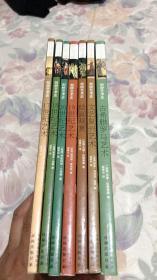 剑桥艺术史(套装全八册  剩7本合售)