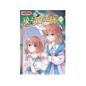 中国卡通漫画书:见习魔法师.漫画版.18
