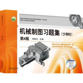 机械制图习题集(少学时) 第4版胡建生机械工业出版社978711165319