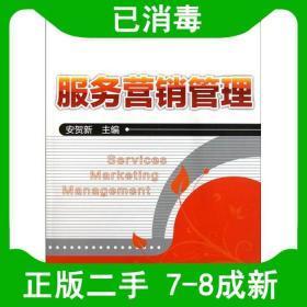 二手服务营销管理 安贺新 化学工业出版社 9787122109651