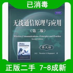 二手无线通信原理与应用第二2版英文版 美拉帕波特 电子工业出版