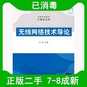 二手无线网络技术导论 汪涛 清华大学出版社 9787302168713