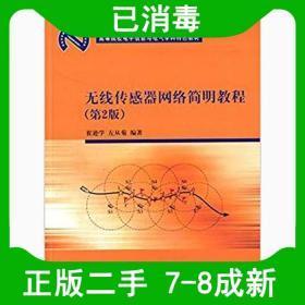 二手无线传感器网络简明教程第二2版 崔逊学 清华大学出版社 9787