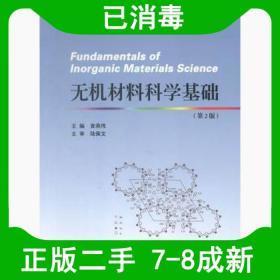 二手无机材料科学基础 曾燕伟 武汉理工大学出版社 9787562943600