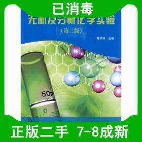 二手无机及分析化学实验第二2版 陈学泽 中国林业出版社 97875038