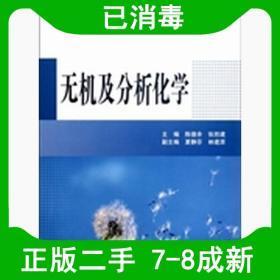 二手无机及分析化学 陈德余张胜建夏静芬林建原 科学出版社 97870