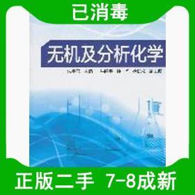 二手无机及分析化学 朱宇君 化学工业出版社 9787122118530