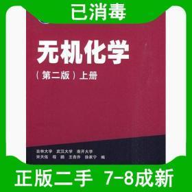 二手无机化学第二2版上册 宋天佑 高等教育出版社 9787040282566